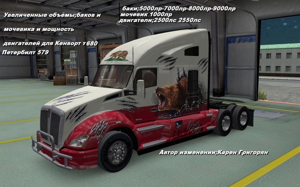 kenworth-t680-peterbilt-579-engines-and-fueltank_1