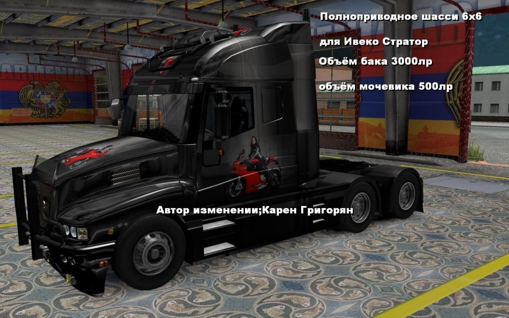 iveco-strator-4x4-6x6-shassis_1