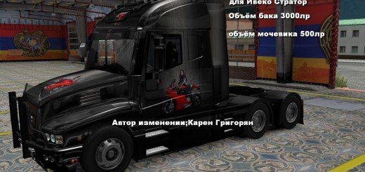 iveco-strator-4×4-6×6-shassis_1