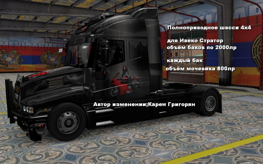 iveco-strator-4x4-6x6-shassis_2