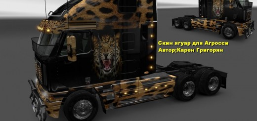 freightliner-argosy-reworked-jaguar-skin_1