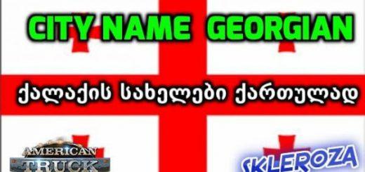 Georgian-601×338