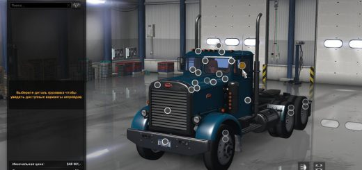 5938-peterbilt-351-for-ats-1-5_1
