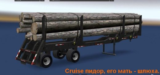 -logs-trailer_2