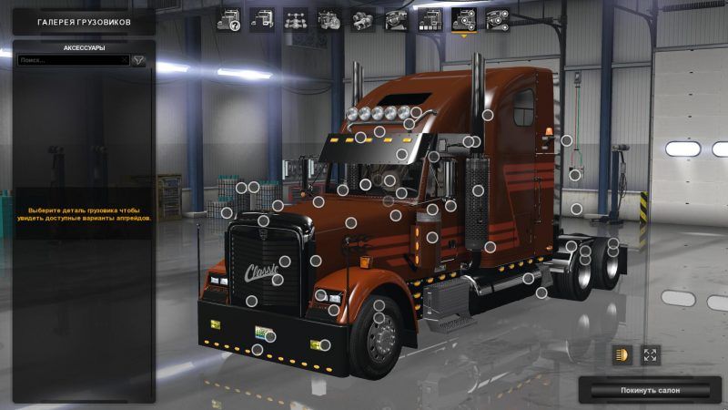1547-freightliner-classic-xl-v4-7-5-1-28-x_1