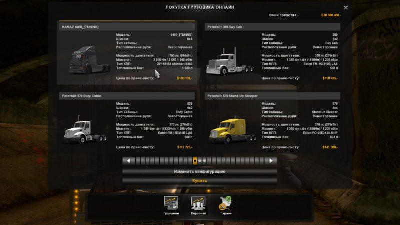 fix-for-kamaz-6460-truck-tuning-version-1-0_2