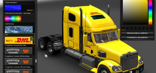 freightliner-coronado-modified-skins-trailer-1-31_4_X589V.jpg