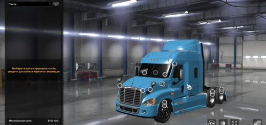 freightliner-cascadia-mx-fixed-1-31_1