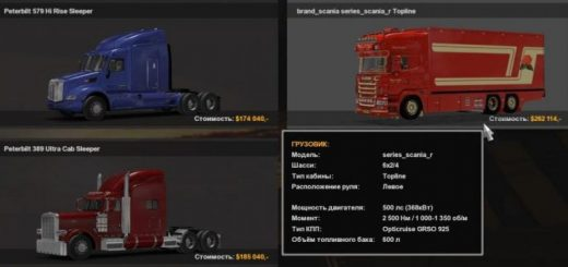 scania-r620-fleurs-version-1-0_1