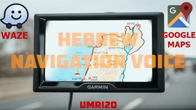 2187-hebrew-navigation-voice-pack_1